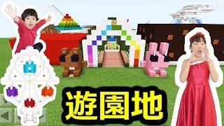 ★マルチ!「2人が遊園地を作ったよ!」マイクラ作品集★Minecraft amusement park★ thumbnail