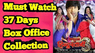 bhojpuri film nirahua hindustani 3 video download