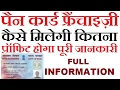 How To Open Pan Card Franchise Or Agency Full Information