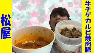 【松屋】お肉をお肉入りスープでいただく新提案!?牛めしトッピングで肉に挟まれて眠る夜…