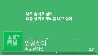 [S]#041. 악동뮤지션 - 인공잔디