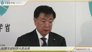 平成29年4月11日に行われた松野文部科学大臣の記者会見の模様です。 ※Yo...