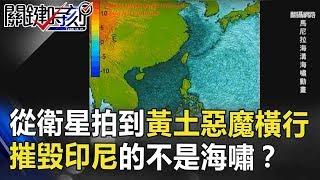 從衛星拍到「黃土惡魔」橫行 摧毀印尼家園的不是海嘯!? 關鍵時刻 20181008-5 馬西屏 王瑞德