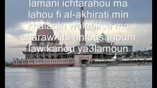 Sourat 2 al baqarah verset 102-103