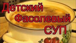 Рецепт приготовления детского фасолевого супа
