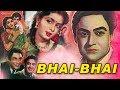 भाई भाई | Bhai Bhai (1954) | Full Hindi Movie | Ashok Kumar | Kishore Kumar | Nirupa Roy