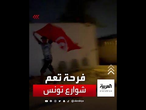 شاهد.. الفرحة تعم شوارع تونس احتفالا بقرارات الرئيس قيس سعيد  - نشر قبل 6 ساعة