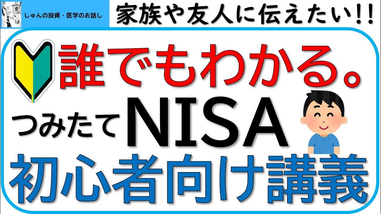 誰でもわかる。つみたてNISAの初心者向け解説。友人や家族に伝えたい、資産運用のすすめ。