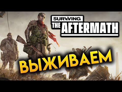 ВЫЖИВАЕМ КОЛОНИЕЙ в Surviving The Aftermath (стрим)