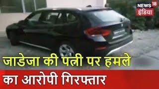 जाडेजा की पत्नी पर हमले का आरोपी गिरफ्तार | News18 India