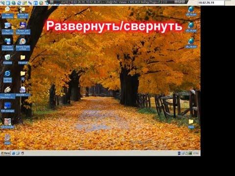 Удаленное администрирование по средством RDP, UltraVNC, RADMIN
