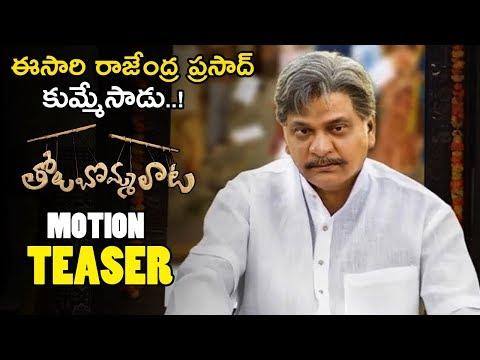 Rajendra Prasad Tholu Bommalata Official Motion Teaser || Vennela Kishore || Dhan Raj || NSE