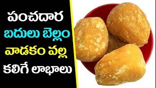 Health Benefits of Jaggery II Bellam Benefits II Telugu Health Tips II బెల్లంతో కలిగే ఉపయోగాలు