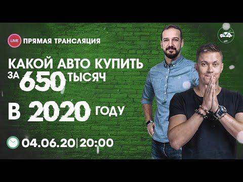 Какой автомобиль купить в бюджете 650 000 руб?