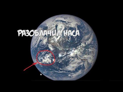 История Как Давг Разоблачил НАСА