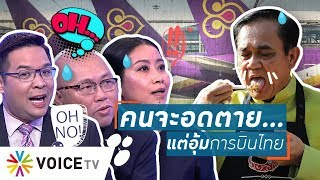 Talking Thailand - รัฐบาลอุ้ม 'การบินไทย'..ช่วงที่คนจะอดตาย เพราะรัฐบาลเยียวยาไม่ทั่วถึง