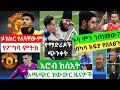 እሮብ ከሰአት ጥር 19/2013 የወጡ አጫጭር የስፖርት ዜናዎች | Ethiopian sport news  27 January 2021