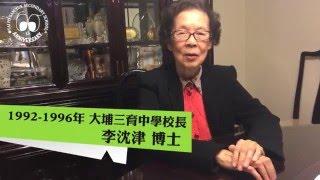 1992年 大埔三育中學校長 李沈津博士