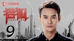 猎狐 09 | Hunting 09(王凯、王鸥、邓家佳、胡军 领衔主演)