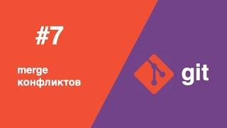 Git - #7 - merge конфликтов