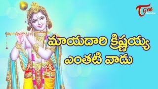 Krishnastami Special Song | Mr Pellam Movie | Mayadari Krishnayya