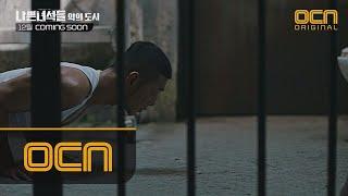 「バッドガイズ-悪い奴ら-2」予告映像ージス