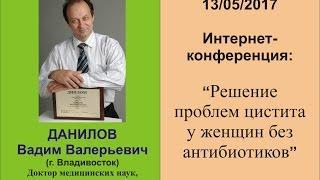 Решение проблем цистита у женщин без антибиотиков. Вадим Данилов. 13.05.2017
