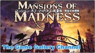 マンション・オブ・マッドネス第2版の日本語版コンポーネントレビュー...