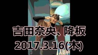 吉田奈央、降板 ゴゴモンズ(GOGOMONZ)