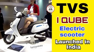 களமிறங்கியது TVS I QUBE Electric scooter |2020 First TVS Electric scooter launched | Tamilanmoto