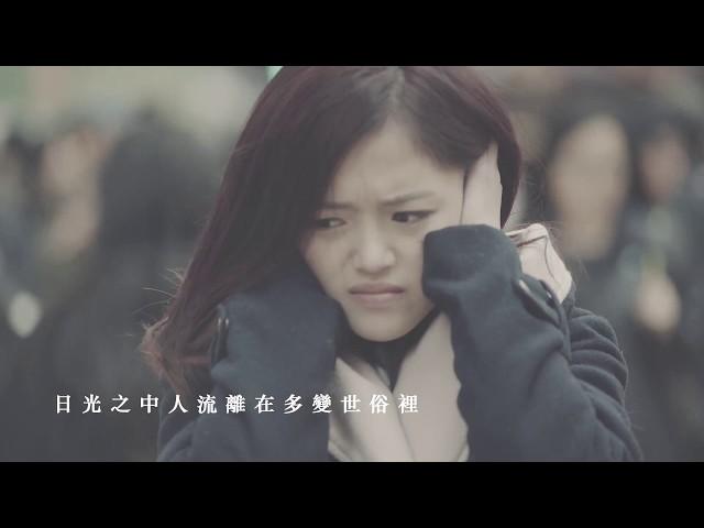 容我寧靜 MV - 鄧婉玲