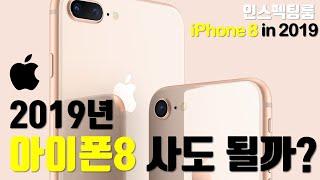 아이폰8  2019년에 살만해?(아이폰8 사도 되는 이유 5가지)