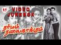 Download Dharmam Thalai Kaakkum  Jukebox | MGR Hits Tamil Songs | MGR, Saroja Devi | Hornpipe MP3 song and Music Video