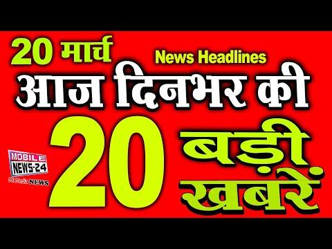आज दिनभर की बड़ी ख़बरें | 20 March News | Today Latest News | Breaking News | Mobile News 24.