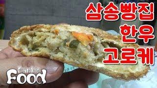삼송 빵집, 한우 고로케 & 야채 고로캐 빵 시식기