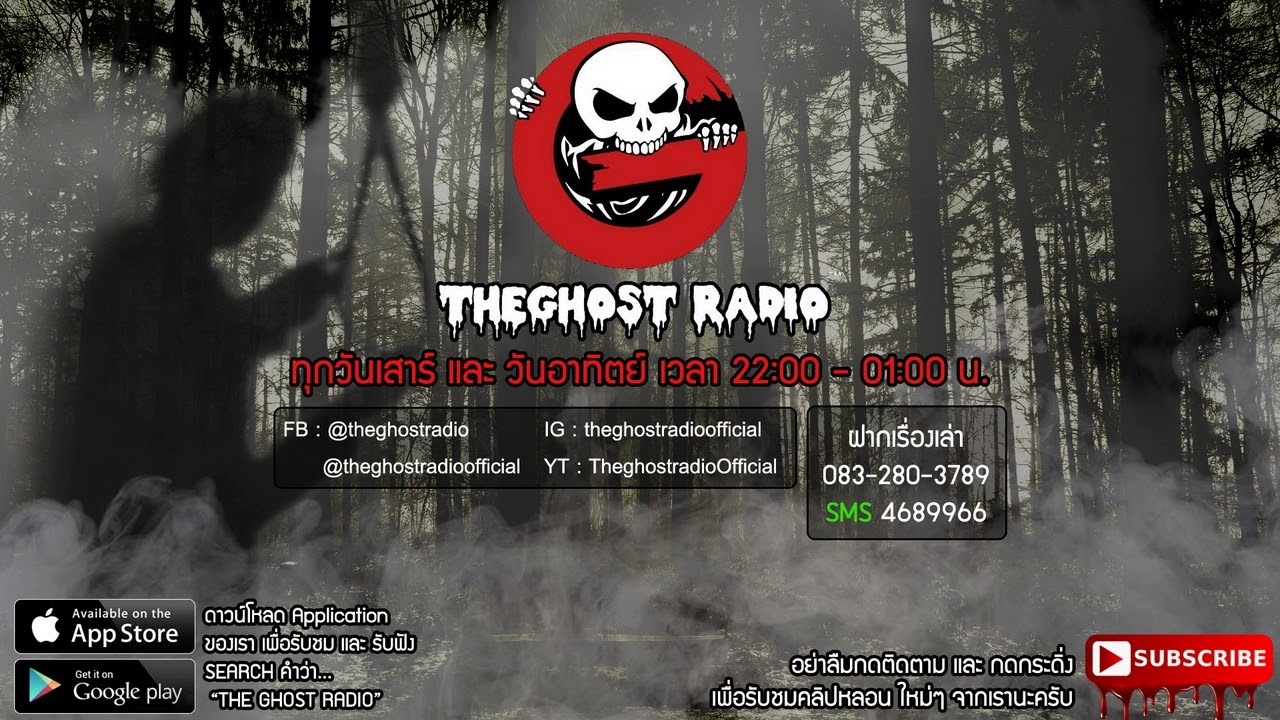 Download THE GHOST RADIO | ฟังย้อนหลัง | วันอาทิตย์ที่ 12 เมษายน 2563 | TheGhostRadio ฟังเรื่องผีเดอะโกส