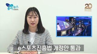 [경제브리핑] e스포츠진흥법 개정안 20대 국회 통과