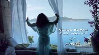 """نجوى كرم تطرح كليب """"بوسة قبل النوم"""" احتفالا بالعيد (فيديو)"""