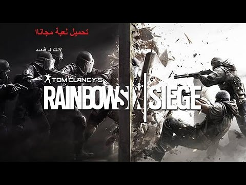 Rainbow Six Siege PC - تحميل - Torrent