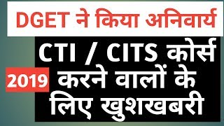CITS course Information in hindi || CTI Course Information || CITS Course latest update