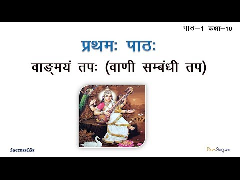 Class 10th Sanskrit Chapter 1 वाड्मयं तपः Explanation, question Answers,  difficult words