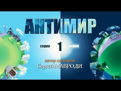 Антимир. Автор Мавроди. 1 серия - Поисковик музыки mp3real.ru