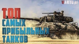 ТОП Самых Прибыльных Танков в War Thunder