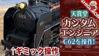 【鉄道模型】天賞堂 カンタムエンジニアSを使ってC62を操作する / HOゲージ【SHIGEMON】