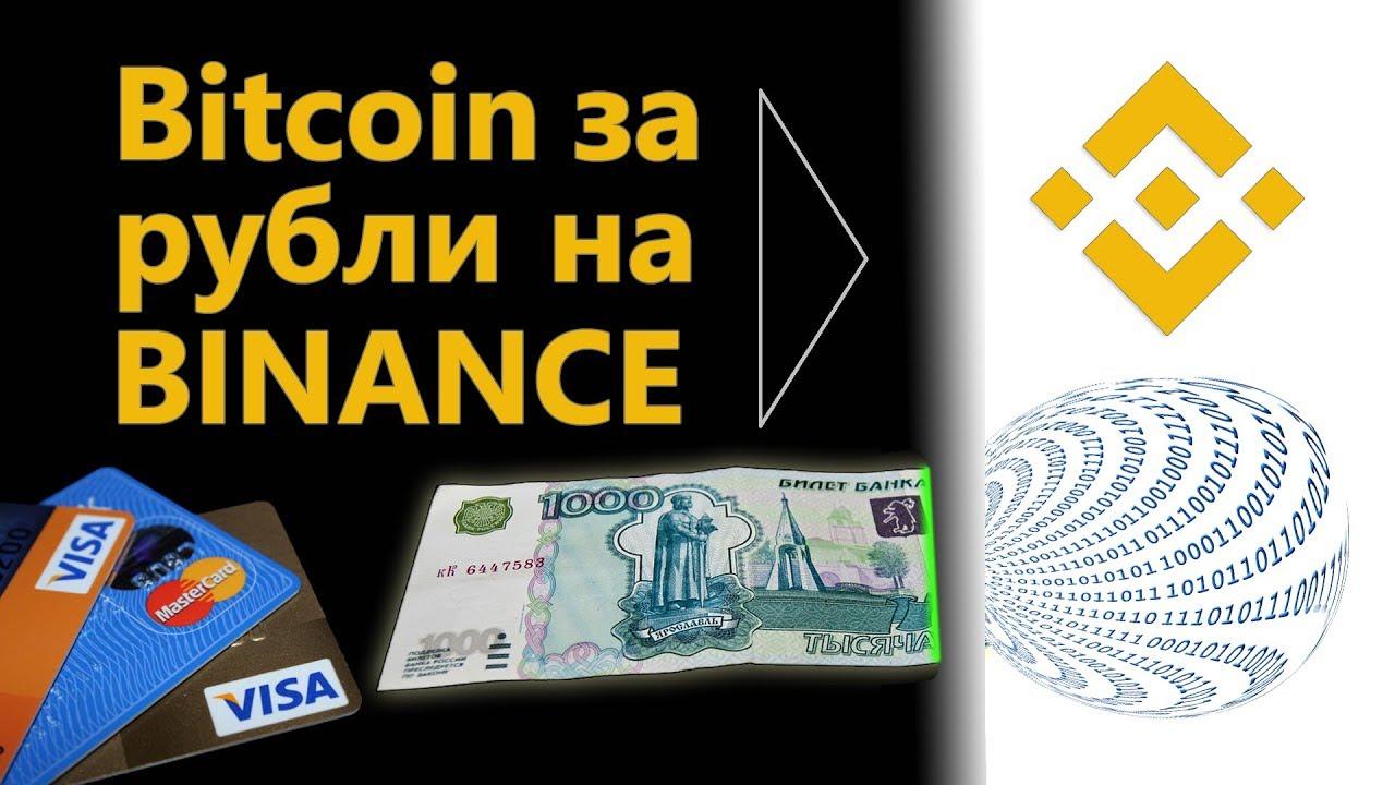 Usd в рубли бинанс