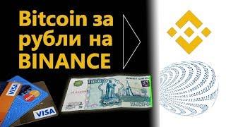 Как купить Биткоин за рубли на бирже Бинанс. Выгодно ли покупать Bitcoin за рубли на Binance?