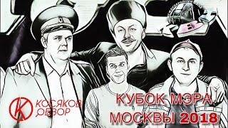 Смотреть видео #Косяковобзор Кубок мэра Москвы 2018 онлайн