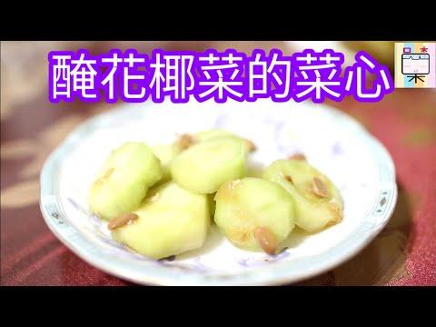 醃花椰菜的菜心(182)-口木呆-呆呆過生活