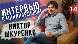 Виктор Шкуренко. Первые деньги, Собчак, Лихие 90ые   Бизнес Хакер