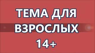 Видео для взрослых 14+ (11.02.18.)